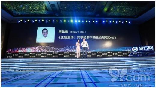 凌雄租赁创始人兼CEO胡祚雄:租赁的核心是提高企业的办公效率