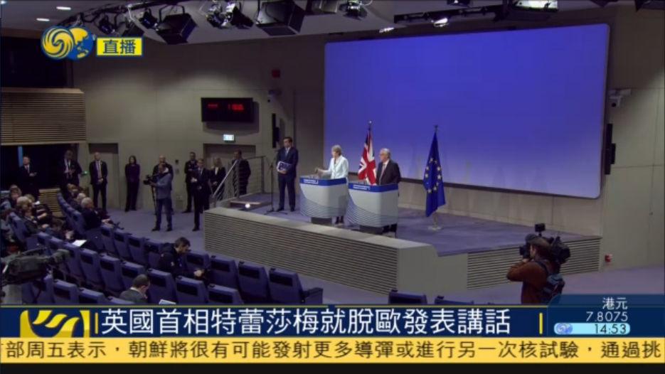 英国与欧盟达成脱欧协议 谈判进入第二阶段