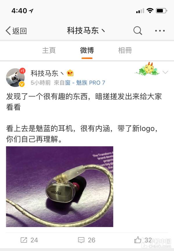 微博网友@科技马东曝光新耳机图片