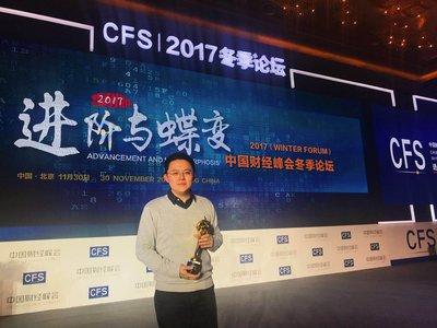 招联金融参加2017中国财经峰会冬季论坛