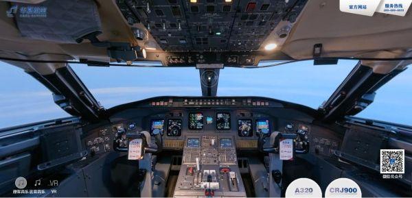 """华夏航空机舱VR带领""""旅客""""探寻神秘驾驶舱"""