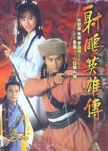 1994年《射雕英雄传》电视剧海报。