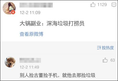 """网友在国外潜水捡到""""古董杯"""" 结果是个国产辣椒罐头"""