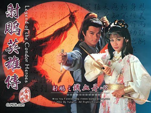 1983年版《射雕英雄传》电视剧海报。