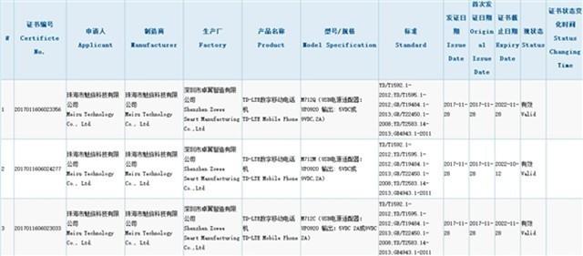 三款魅蓝新机通过3C认证:支持18W快充