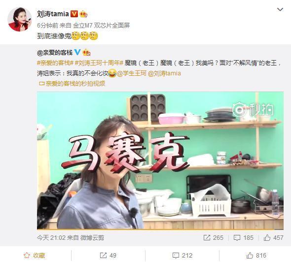 刘涛遭吐槽像鬼 这老公也太直男了 - 点击图片进入下一页