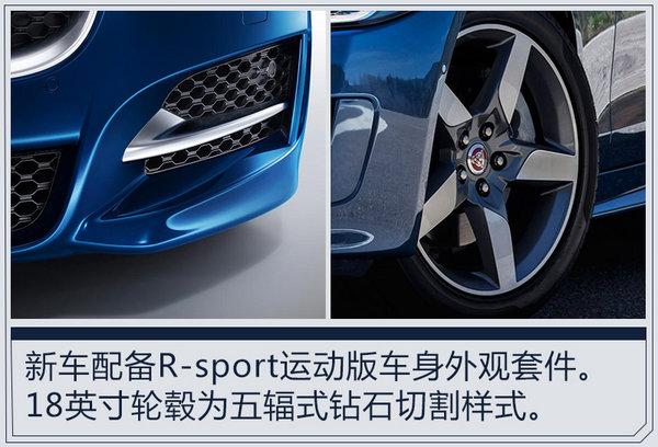 捷豹进口XE仅保留一款车型 售价上涨/动力提升-图7