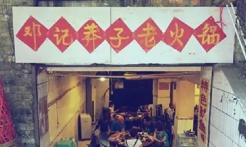 这些在重庆开了十几年的老店 值得一吃