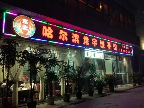 在重庆的东北人 这些馆子够你解乡愁