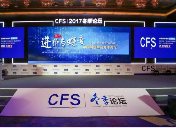 人人贷获评中国财经峰会2017金融科技年度品牌引
