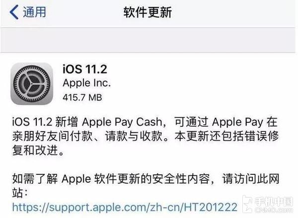 苹果紧急更新iOS 11.2正式版