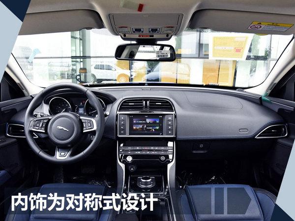 捷豹进口XE仅保留一款车型 售价上涨/动力提升-图8