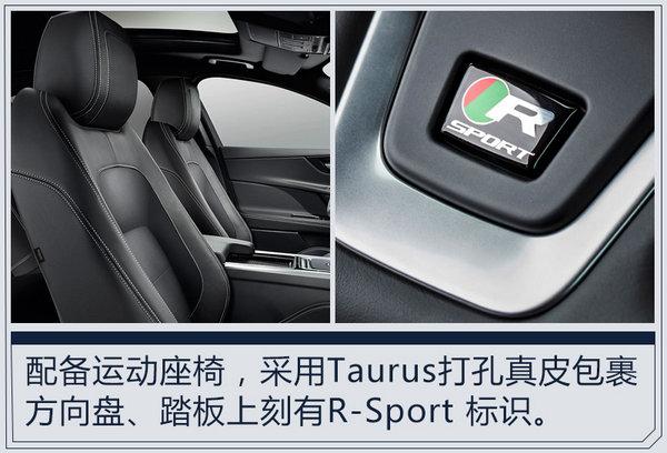 捷豹进口XE仅保留一款车型 售价上涨/动力提升-图9
