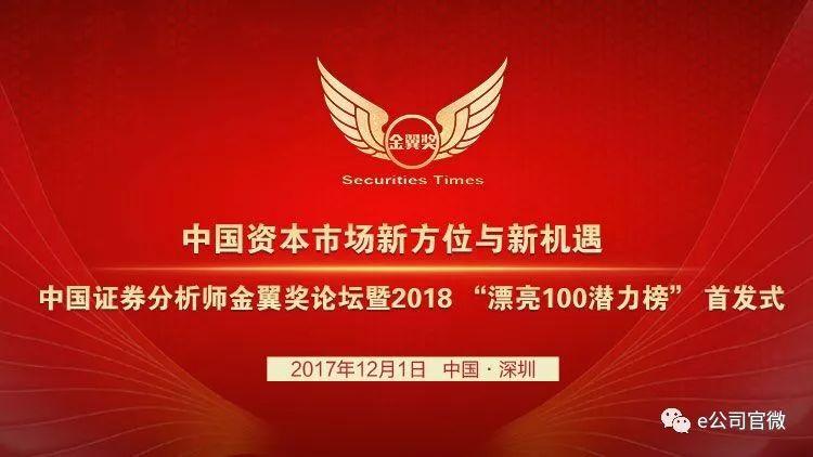明天!就在明天!中国最优秀的证券分析师要亮剑