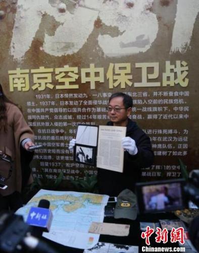 美籍华人鲁照宁向南京抗日航空烈士纪念馆捐献了一批珍贵史料文物。 黄昱东 摄