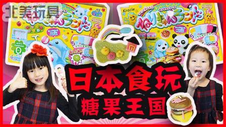 日本食玩知育菓子之糖果王国!手工DIY亲子游戏