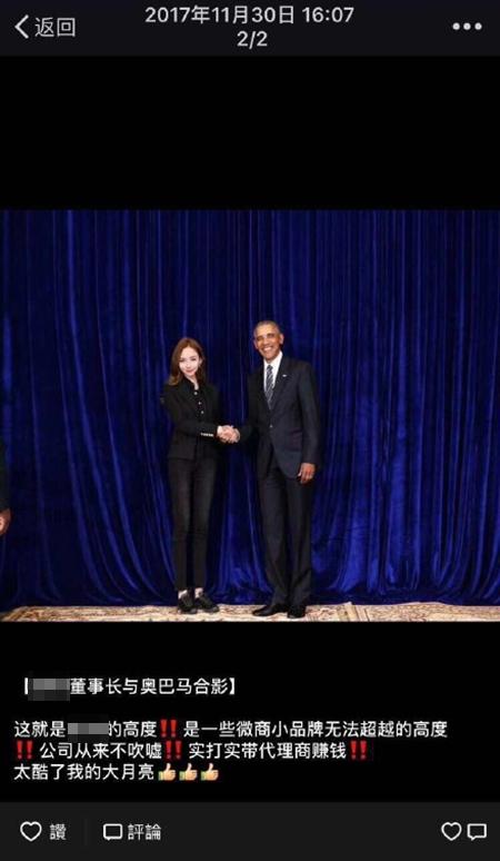 朋友圈刷屏的微商与奥巴马合影 还真不是蜡像