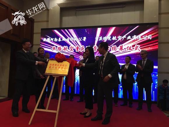 重庆民航新秀10亿布局新疆阿勒泰 飞喀纳斯将更方便