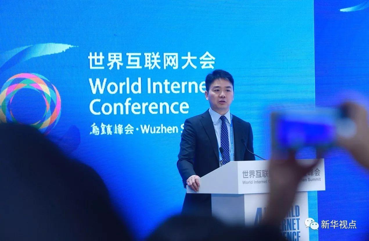 世界互联网大会,马云、刘强东等大咖们都聊了啥