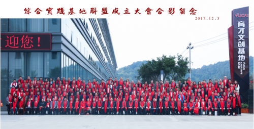 行知教育基金会综合实践基地联盟成立大会圆满成功