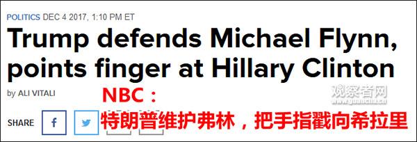特朗普维护弗林指责希拉里:她多次向FBI说谎也没事