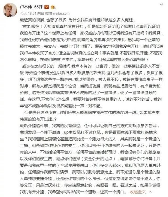 网曝五五开被封号:本人出面大呼冤枉!