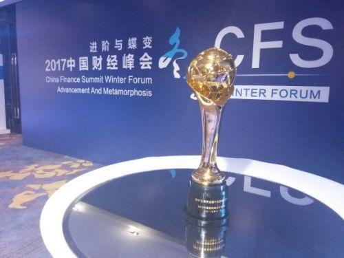 争时金融荣膺2017中国财经峰会互联网金融年度影