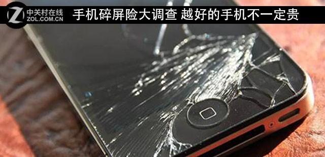 手机碎屏险大调查 越好的手机不一定贵