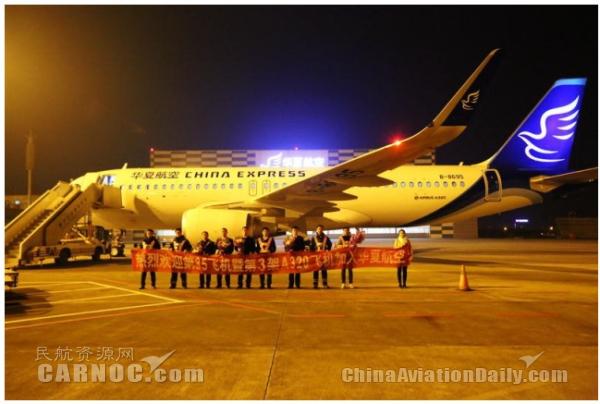 华夏航空迎来第3架空客A320机队增至35架