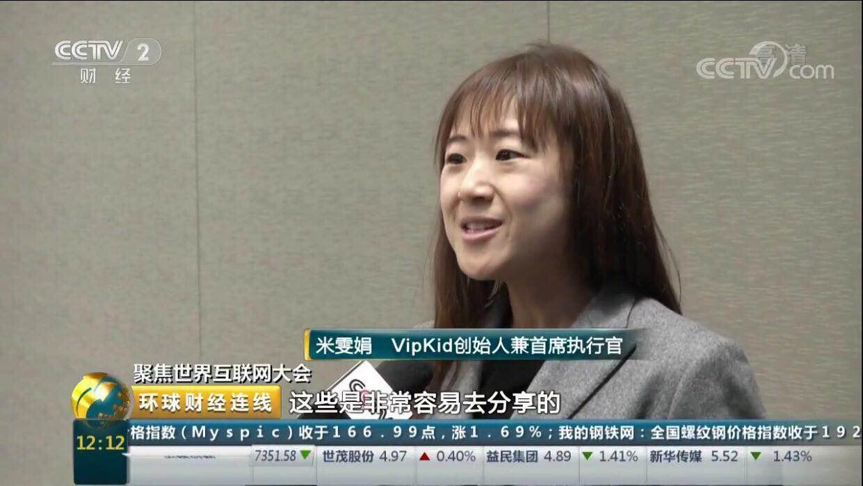 央视专访VIPKID米雯娟:分享经济在教育领域大有可为,花绯千年醉落痕