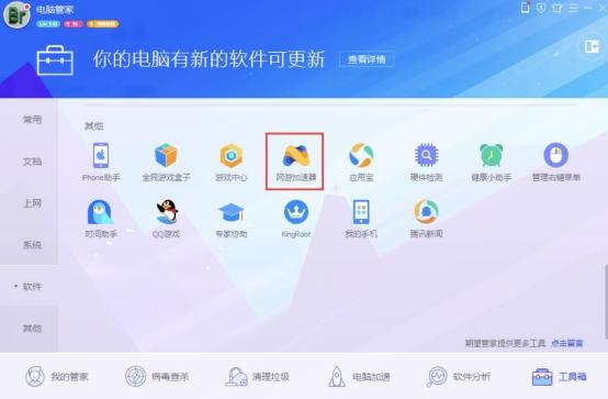腾讯网游加速器首发内测 30万个账号免费领