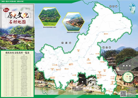 一张《重庆历史文化名村地图》解一段乡愁 这些村落中有你的家乡