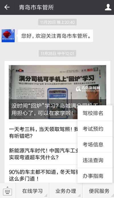 青岛出台新政 考驾照可以通过微信直接预约