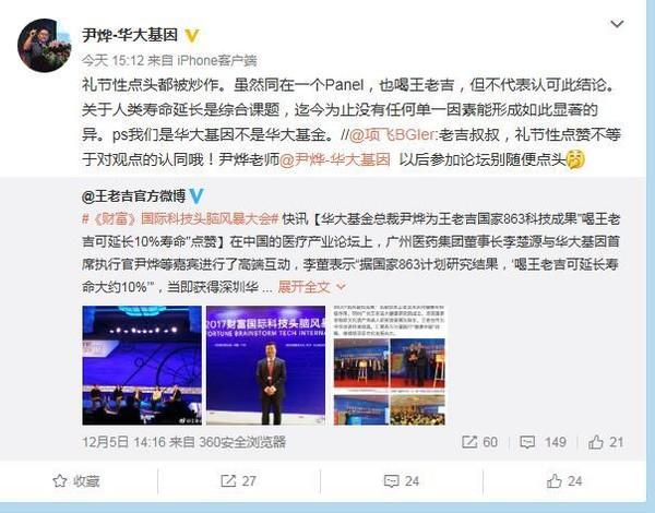 王老吉回应延寿:该结论来自于大鼠样本