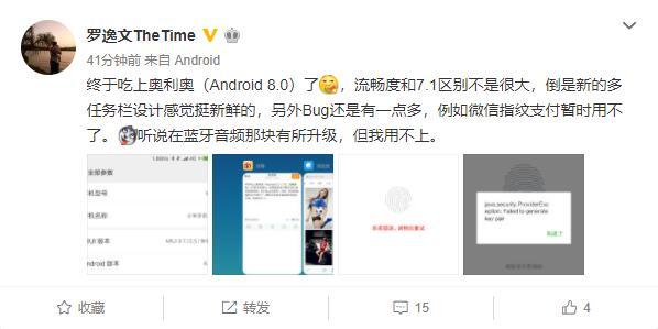 小米6吃上奥利奥 安卓8.0全新功能不少