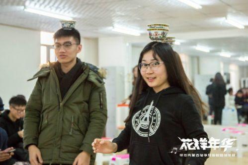 花样年华――寻找内蒙古冬季旅游校园体验官正式扬帆起航