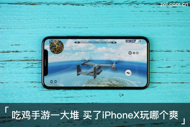吃鸡手游一大堆 买了iPhoneX玩哪个爽