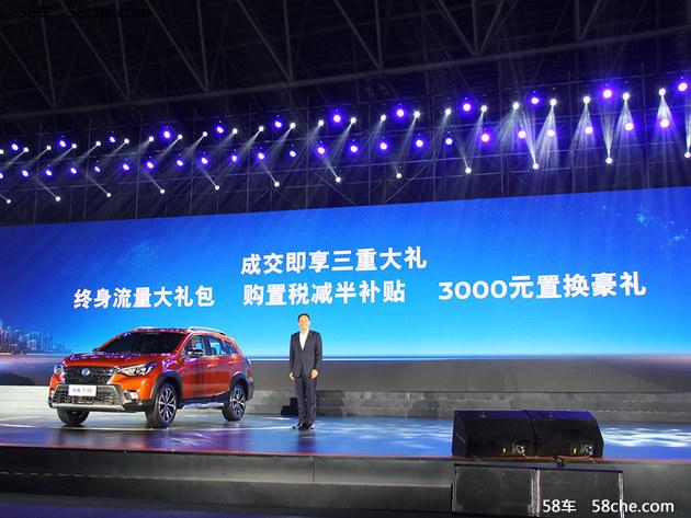 启辰新款T70正式上市 售0.00-00.00万元