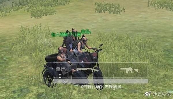 《荒野行动》用户数破亿 PC端新增五人组队