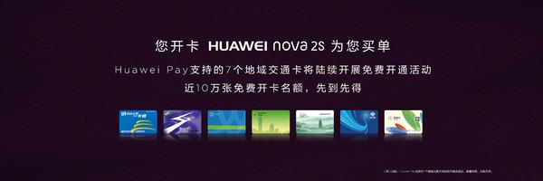 HUAWEI nova 2s发布:6.0寸全面屏,
