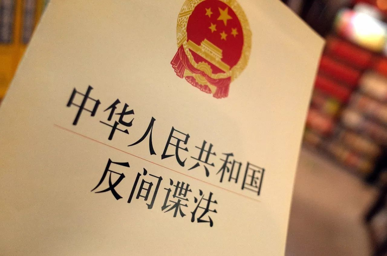 Image result for 中华人民共和国国家安å… éƒ  官网