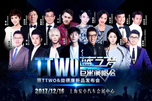 TTWO蓝之梦巨星演唱会暨新品发布会上海璀璨唱响