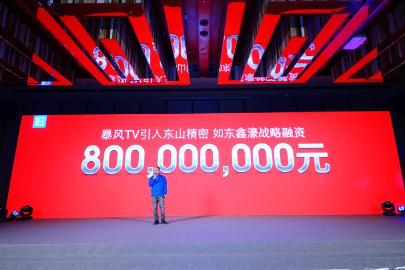 暴风TV获8亿战略投资,与天象互动达成战略合作 共同开展游戏运营