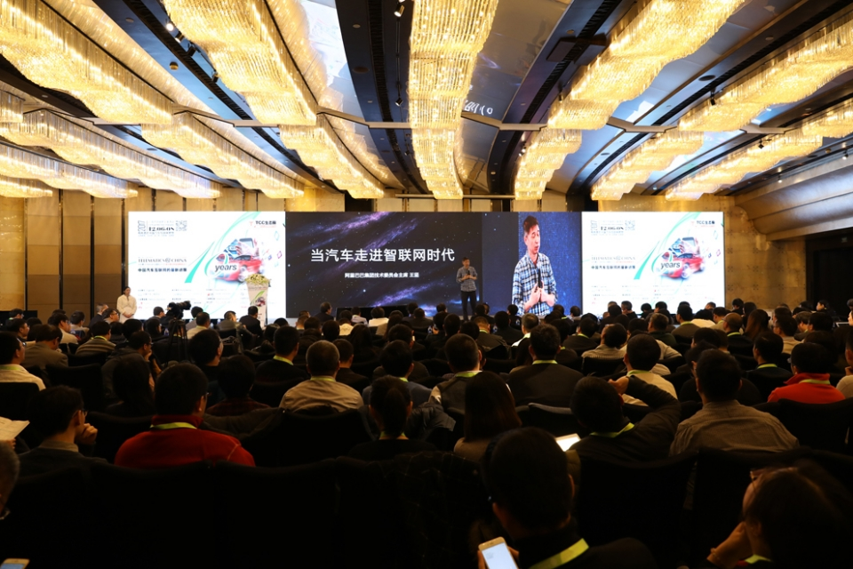 十年磨砺 2017 Telematics@China迈向AI移动