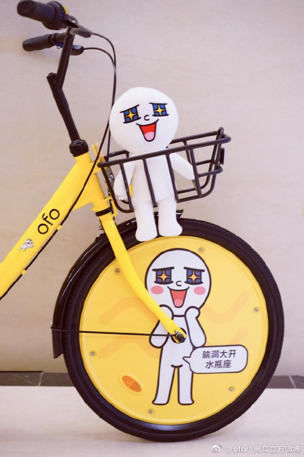 "ofo推出""十二星座车"":萌萌的 花式退水逆"