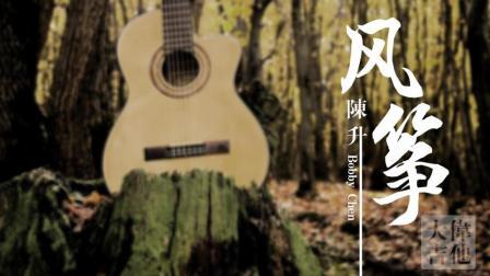 视频:《风筝》吉他弹唱教学大伟吉他
