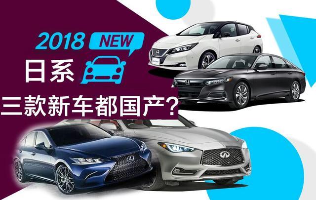 全是换代新车!明年这三款日系车都国产?