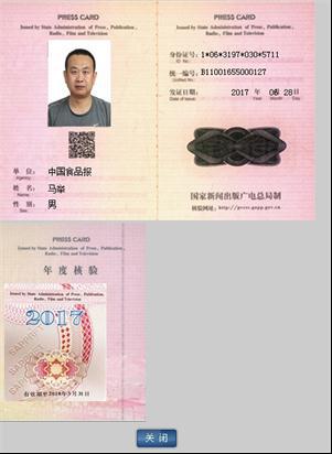 中国食品报:马举以假学历申领新闻记者证 无人管?