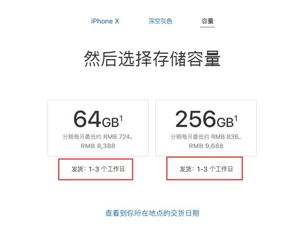 iPhone X年底订单削减 供应商收入纷纷下降