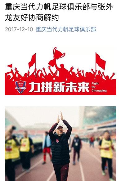 当代力帆足球俱乐部宣布与张外龙解约 新任主教练即将上任